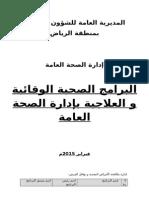 -البرامج بالصحة العامة المعدلة 2