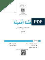 Arabic7P2 Book