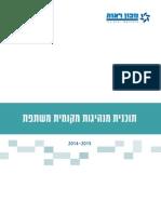 מכון שחרית בוגרי הקורס 2014-2015