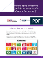 What do 2030 Global Goals on Sustainable Development mean for sexual and reproductive health and rights in Jharkhand? (हिंदी भाषा में)
