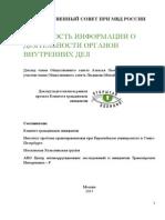 Открытость информации о деятельности органов внутренних дел