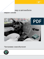 SSP 087 Immo v Avto Skoda Rus