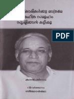 Bharanaadhikaarikalkku Mathrame Jathirahitha Samooham Srshtikkaan Kazhiyoo