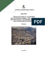 perilipsi_meletis_apokatastasis_pyropliktes_perioxes.pdf