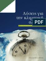 epistimoniki_ekthesi_wwf_low.pdf