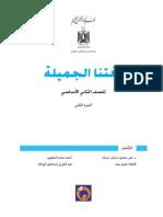 Arabic2P2 Book