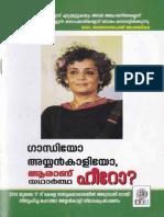 Gandhiyo Ayyankaliyo Aranu Yadhartha Hero