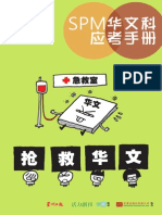 Spm華文科應考手冊 PDF