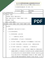 201003理監事會會議記錄新