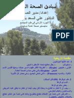 الصحة العامة-امتياز 2015