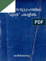 Vaikkam Sathyagrahathile Pulaya Pankalitham