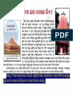 Bricks Temple Of Banpur