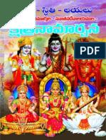 KshetraNamarchana Free KinigeDotCom