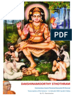 Dakshinamoorthy sthothra- Paramarthananda