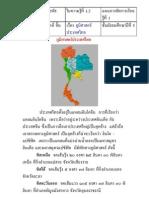 ใบความรู้ที่1.2 ภูมิศาสตร์ประเทศไทย