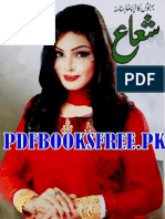 Shuaa December 2015 Pdfbooksfree.pk