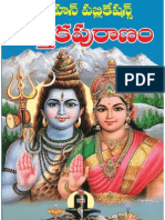 KarteekapuranamMohanPublications-free_KinigeDotCom.pdf