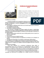 Ανακοίνωση ΑΣΚ Για Εκλογές 2 Δεκεμβρίου 2015