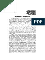 Kartveluri Memkvidreoba XII Gujejiani R.topchishvili R. Putkaradze T. Shoshitashvili N. Cheishvili G.