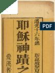 愛漢者 (郭實臘 Gutzlaff) 1836 耶穌神蹟之傳