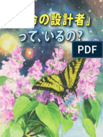 0918-Schoepfer-Japanisch-Lese