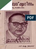 Ambedkarisam Oru Balapadam