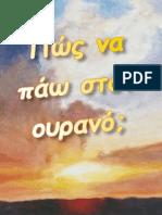 0812-Himmel-Griechisch-Lese