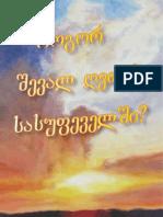 0858-Himmel-Georgisch-Lese