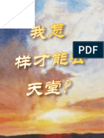 0839-Himmel-Chinesisch-Lese