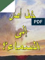 0805-Himmel-Arabisch-Lese