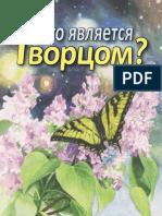 0911-Schoepfer-Russisch-Lese