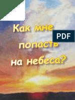 0801-Himmel-Russisch-Lese