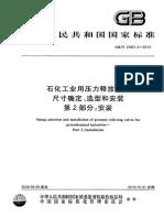 API-520-part2-中文版-2010