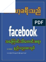 Facebook ဆိုင္ရာနည္းလမ္းေလးမ်ား.pdf
