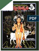 Bhagavan Sri Sri Sri Venkaiahswamy Sadgurukrupa-2015 December