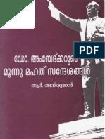 Dr. Ambedkarude 3 Mahath Sandeshangal