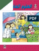 Oloom1P2 Book