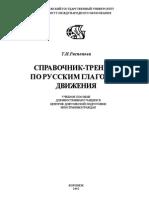 150165_AAB2F_raspopova_t_i_spravochnik_trening_po_russkim_glagolam_dvizhe.pdf
