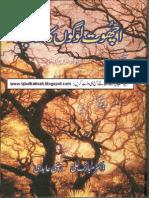 Achoot Log (Iqbalkalmati.blogspot.com)