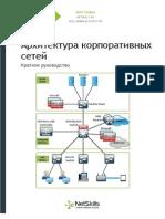 Архитектура Корпоративных Сетей - Demo