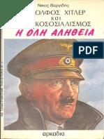 Αδόλφος Χίτλερ Και Εθνικοσοσιαλισμός. Η Όλη Αλήθεια. - Νικος Βεργίδης