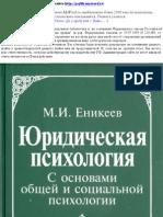 Еникеев М.И. - Юридическая Психология. С Основами Общей и Социальной Психологии