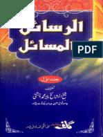 Al Risayil Wal Masayil by Pir Muhammad Chishti Vol 1