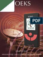 SOEKS Impulse User Manual RUS EN