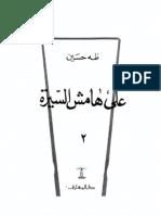على هامش السيرة طة حسين 2