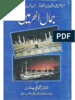 Jamal-Ul-Haramain