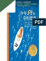 [Life of Pi中文版]少年派的奇幻漂流完美中文版