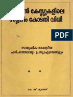 Mandal Kesukalile Supreem Kodathi Vidhi