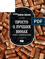 Просто о Лучших Винах. Новая Энциклопедия (Simple Wine News) - 2014