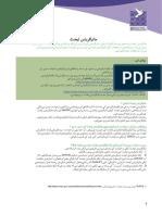 URDU-Fact Sheet 3 Migration Agents FINAL